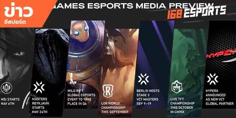 ข่าวEsports