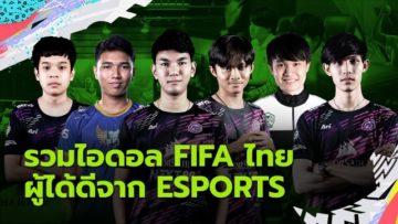 E-Sportฟุตบอล